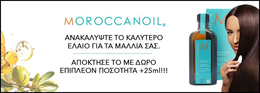Moroccanoil 125ml
