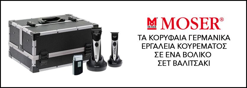 Moser Set Βαλιτσάκι