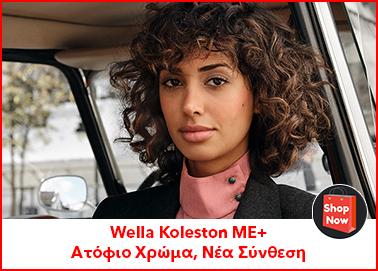 Wella Koleston ME+